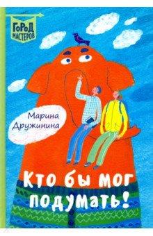Купить Кто бы мог подумать!, Издательство Эгмонт, Повести и рассказы о детях