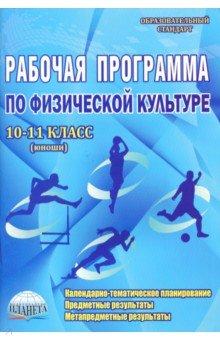 Физическая культура. 10-11 классы (юноши). Рабочая программа. Методическое пособие