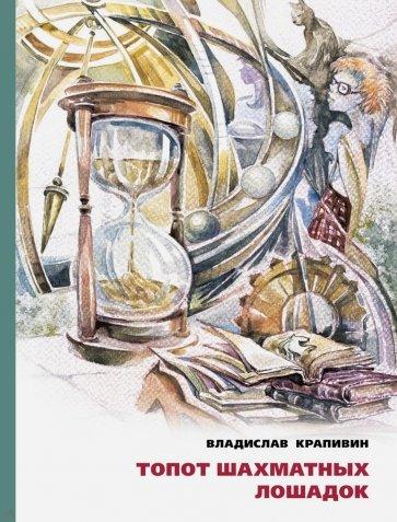 Топот шахматных лошадок, Крапивин Владислав Петрович