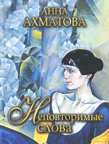 Неповторимые слова, Ахматова Анна Андреевна