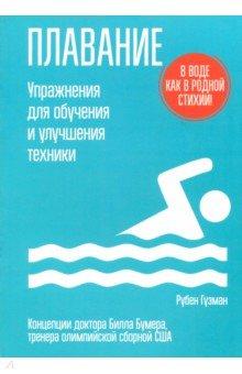 Плавание. Упражнения для обучения и улучшения техники