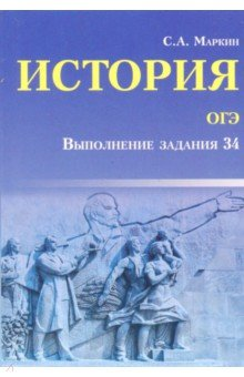 История ОГЭ. Выполнение задания 34