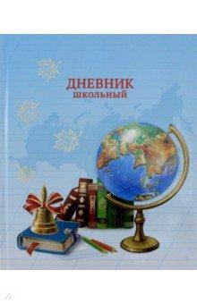 """Дневник школьный """"ГЛОБУС"""" (45986)"""