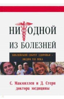 Ни одной из болезней. Библейский секрет здоровья - людям XX века