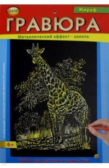 "Гравюра А4 ""Золото. Жираф"" (Г-2570)"