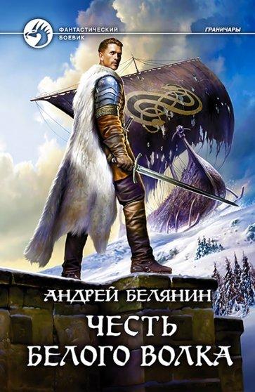 Честь Белого Волка, Белянин Андрей Олегович