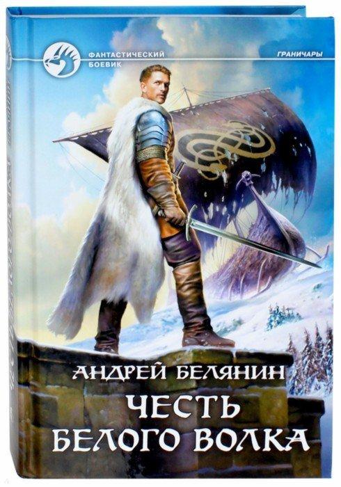 Иллюстрация 1 из 8 для Честь Белого Волка - Андрей Белянин | Лабиринт - книги. Источник: Лабиринт