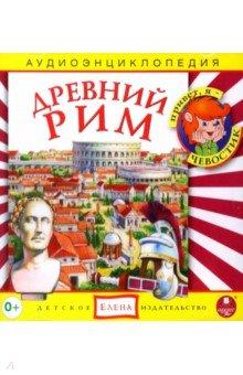 Купить Древний Рим. Аудиоэнциклопедия (CDmp3), Ардис, Аудиоспектакли для детей