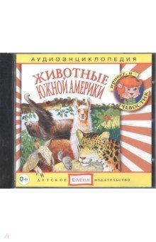 Купить Животные Южной Америки. Аудиоэнциклопедия (CDmp3), Ардис, Аудиоспектакли для детей