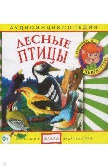 Купить Лесные птицы. Аудиоэнциклопедия (CDmp3), Ардис, Аудиоспектакли для детей