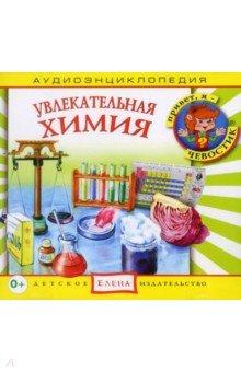 Купить Увлекательная химия. Аудиоэнциклопедия (CDmp3), Ардис, Аудиоспектакли для детей