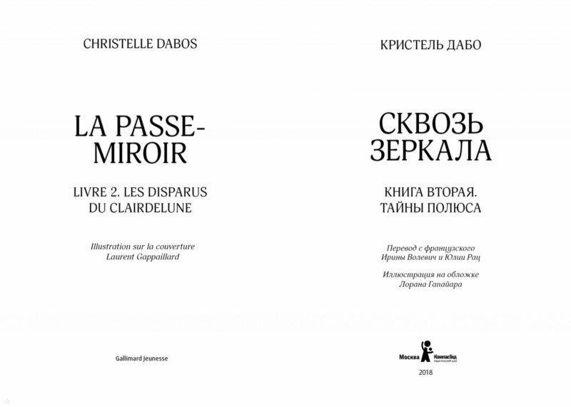Иллюстрация 1 из 38 для Сквозь зеркала. Книга 2. Тайны Полюса - Кристель Дабо | Лабиринт - книги. Источник: Лабиринт
