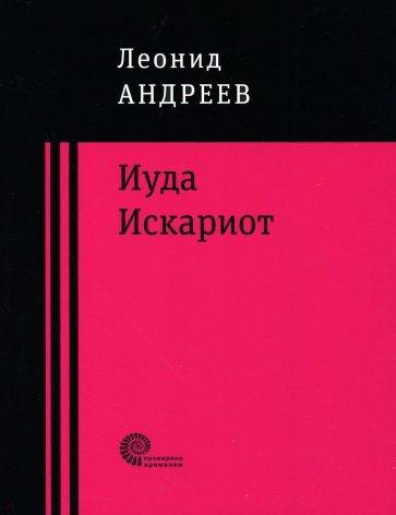 Иуда Искариот, Андреев Леонид Николаевич