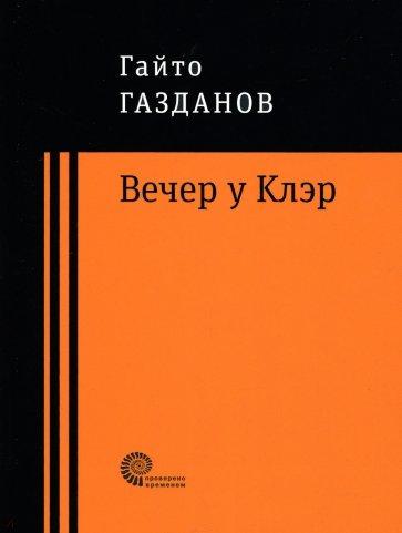 Вечер у Клэр, Газданов Гайто Иванович