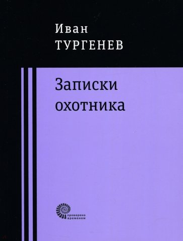 Записки охотника, Тургенев Иван Сергеевич