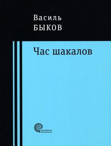 Час шакалов, Быков Василь