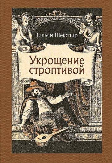 Укрощение строптивой, Шекспир Уильям