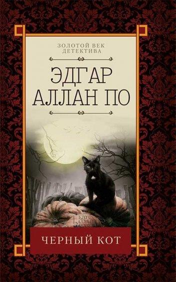 Черный кот, По Эдгар Аллан