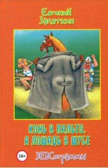 Конь в пальто, а лошадь в шубе. ЗЕВСограммы