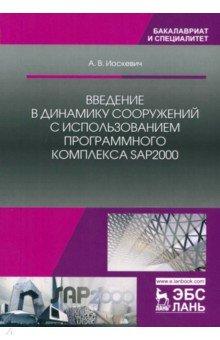 Введение в динамику сооружений с использованием программного комплекса SAP2000. Учебное пособие