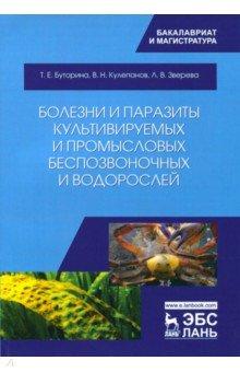 Болезни и паразиты культивируемых и промысловых беспозвоночных и водорослей. Учебное пособие