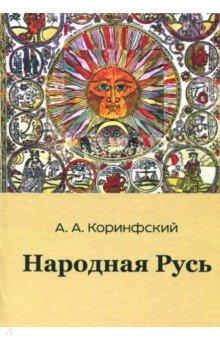 Народная Русь. Книга вторая