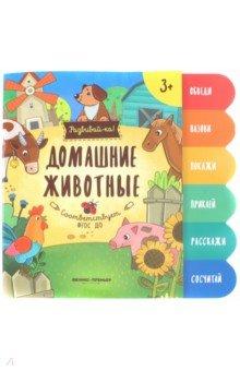 Домашние животные. Книжка-развивайка
