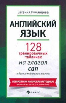 Английский язык. 128 тренировочных табличек на can и другие модальные глаголы фото
