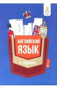 Английский язык в кармане. Справочник для 7-11 классов