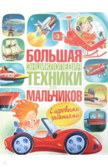 Большая энциклопедия техники для мальчиков