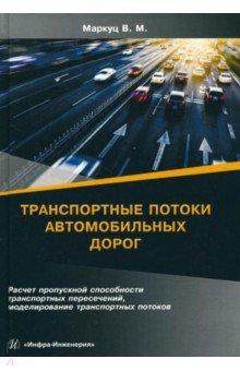 Транспортные потоки автомобильных дорог. Учебное пособие