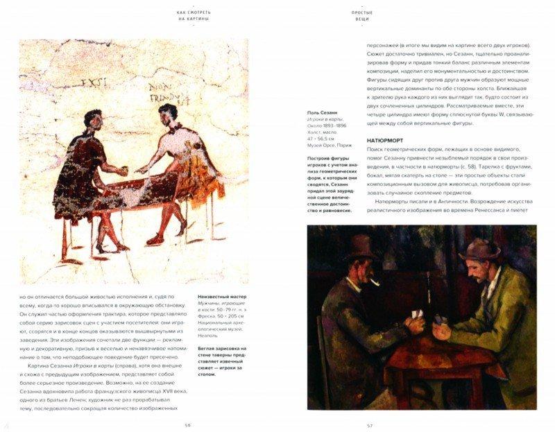 Иллюстрация 1 из 36 для Как смотреть на картины - Сьюзен Вудфорд | Лабиринт - книги. Источник: Лабиринт