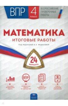 ВПР. Математика. 4 класс. Итоговые работы. 24 варианта