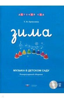 Музыка в детском саду. Зима. Репертуарный сборник (+CD)