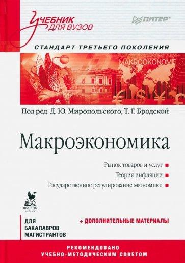 Макроэкономика. Учебник для вузов, Т. Г. Бродская