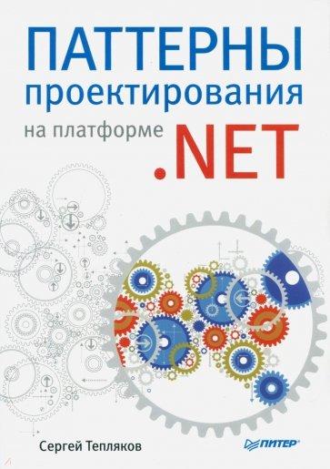 Паттерны проектирования на платформе .NET, Тепляков Сергей