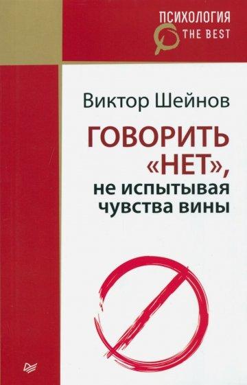"""Говорить """"нет"""", не испытывая чувства вины, Шейнов Виктор Павлович"""