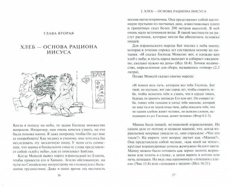 Иллюстрация 1 из 8 для Библейские принципы здорового питания - Дон Колберт | Лабиринт - книги. Источник: Лабиринт