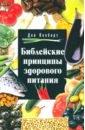 Обложка Библейские принципы здорового питания
