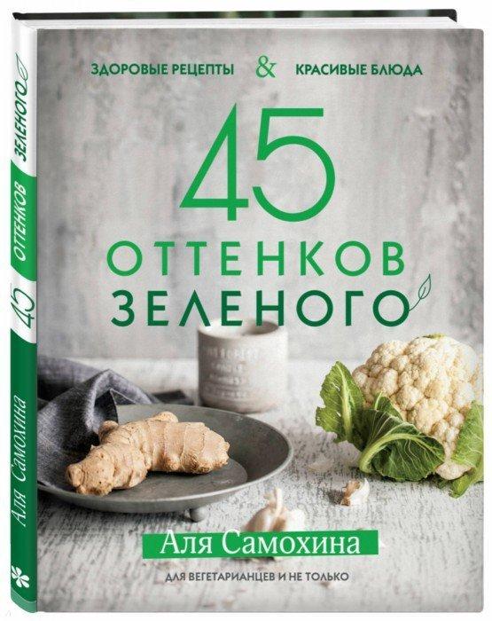 Иллюстрация 1 из 25 для 45 оттенков зеленого. Здоровые рецепты и красивые блюда. Для вегетарианцев и не только - Аля Самохина | Лабиринт - книги. Источник: Лабиринт