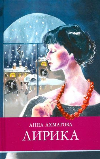 Лирика, Ахматова Анна Андреевна