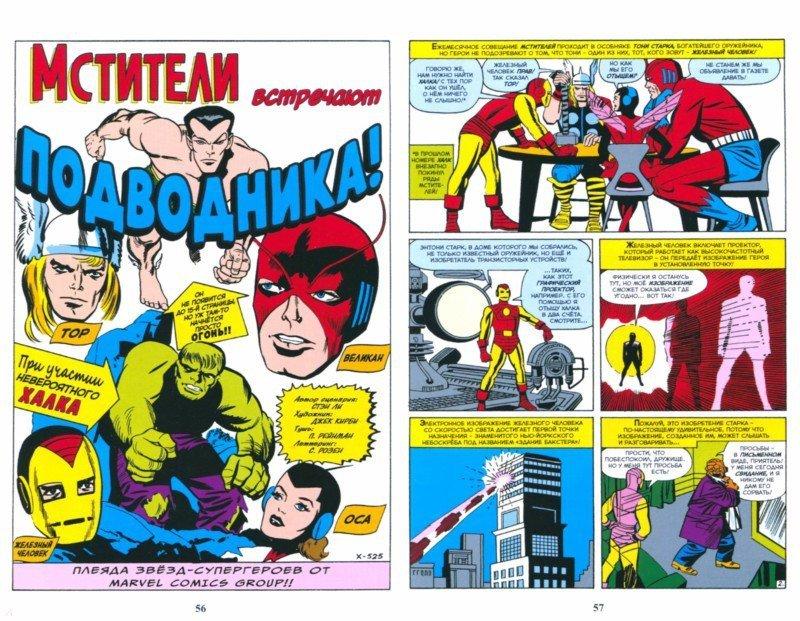 Иллюстрация 2 из 62 для Классика Marvel. Мстители - Стэн Ли   Лабиринт - книги. Источник: Лабиринт