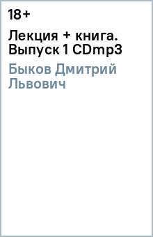 Zakazat.ru: Лекция + книга. Выпуск 1 (CDmp3). Быков Дмитрий Львович