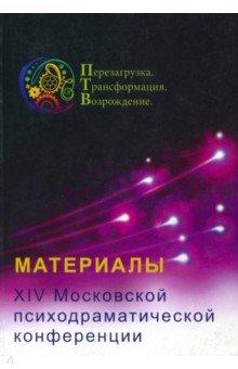 Материалы XIV Московской психодраматической конференции отсутствует современное осмогласие гласовые напевы московской традиции