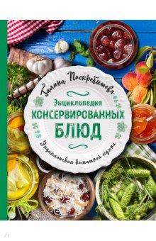 Энциклопедия консервированных блюд
