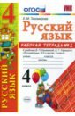 Обложка УМК Рус. яз. 4кл Канакина,Горецкий. Раб.тетр.2