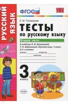 Руский язык. 3 класс. Тесты к учебнику  Климановой, Бабушкиной. Часть 2. ФГОС