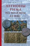 Легионы Рима на Нижнем Дунае. Военная история римско-дакийских войн