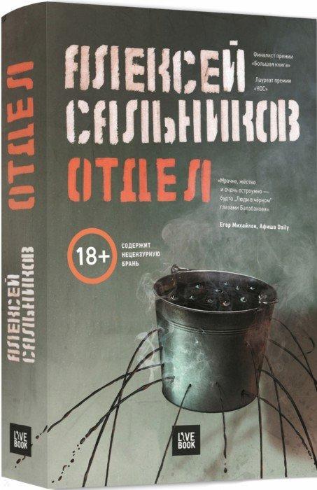 Иллюстрация 1 из 57 для Отдел - Алексей Сальников | Лабиринт - книги. Источник: Лабиринт