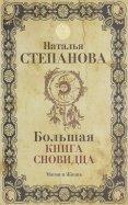 Большая книга сновидца
